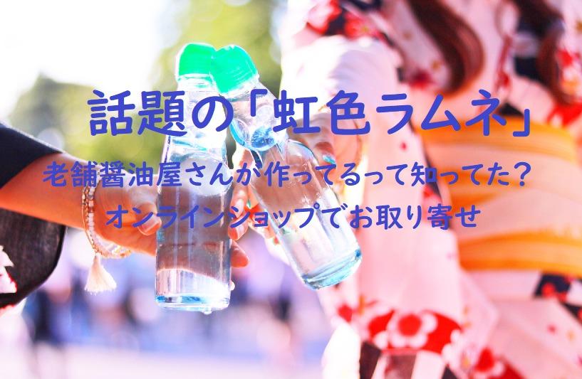 虹色ラムネ