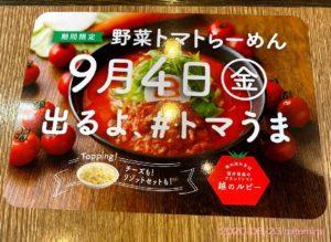 野菜トマトらーめん